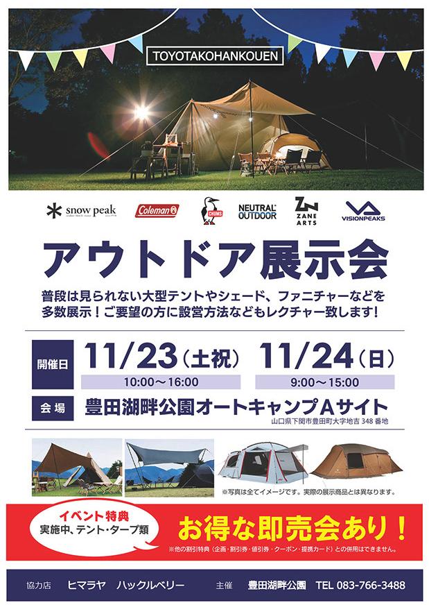 アウトドア展示会豊田湖